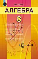 Алгебра, 8 клас, Істер О.С