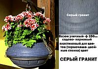 Вазон уличный ф 350 мм, садово - парковый пластиковый для цветов (Термочаша - двойные стенки) Серый гранит