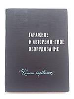 Гаражное и авторемонтное оборудование: Каталог-справочник. 1966 год