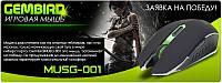 Новинка! Игровая Мышь Gembird Musg-001 2400Dpi 6 Кнопок Подсветка
