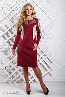 Женское трикотажное платье прямое, с длинным рукавом,с перфорацией, марсала, размер 50, 52, 54, 56