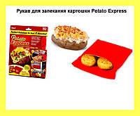 Рукав для запекания картошки Potato Express!Акция