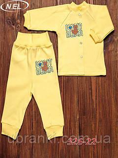 Комплект детский штаны и кофта