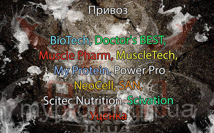 Прибытие BioTech, Doctor's BEST, Muscle Pharm, MuscleTech, NeoCell, SAN, Scitec Nutrition, Scivation,My Protein, Power Pro,Уценка