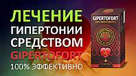 Чай Гипертофорот