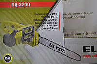 Пила ланцюгова електрична Eltos ПЦ-2200, фото 1