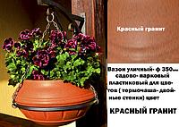 Вазон уличный ф 350 мм, садово - парковый пластиковый для цветов (Термочаша - двойные стенки) Красный гранит, фото 1