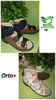 Ортопедические босоножки Orto+ S-811 размер 31-35