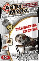 АнтиМуха  Агита(антимуха) ,(10г)-эффективное уничтожение мух в помещениях и на улице