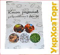 Книга рецептов для автоклава