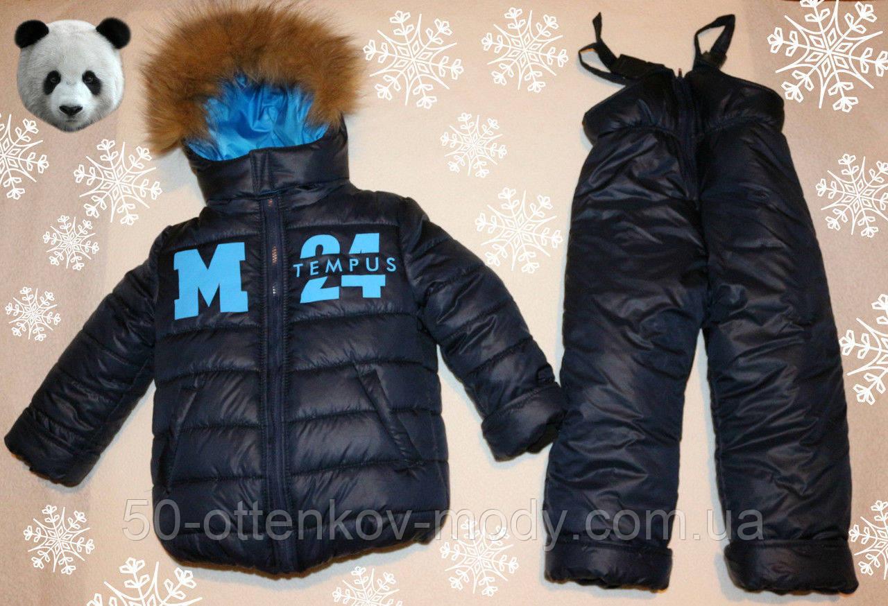 Детский зимний комбинезон+куртка,26,28,30,32 р. (натуральная опушка)