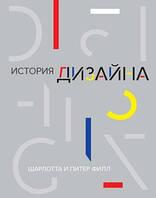 История дизайна. Питер Филл, Шарлотта Филл