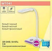 Лампа настольная светодиодная 5w WT041