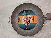 Сковорода с мраморным покрытием Supretto 20 cм , мраморная сковорода, готовте вкусно  и  с  удовольствием