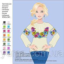Заготовка для вышивки женской рубашки бисером (нитками)