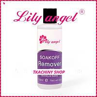 Средство для снятия гель лака Lily Angel 118мл