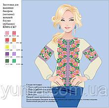 Рубашка женская заготовка для вышивки бисером