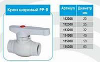 Кран шаровой PP-R для хол./гар. воды