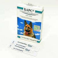 Барс капли от блох и клещей для собак  1 амп.