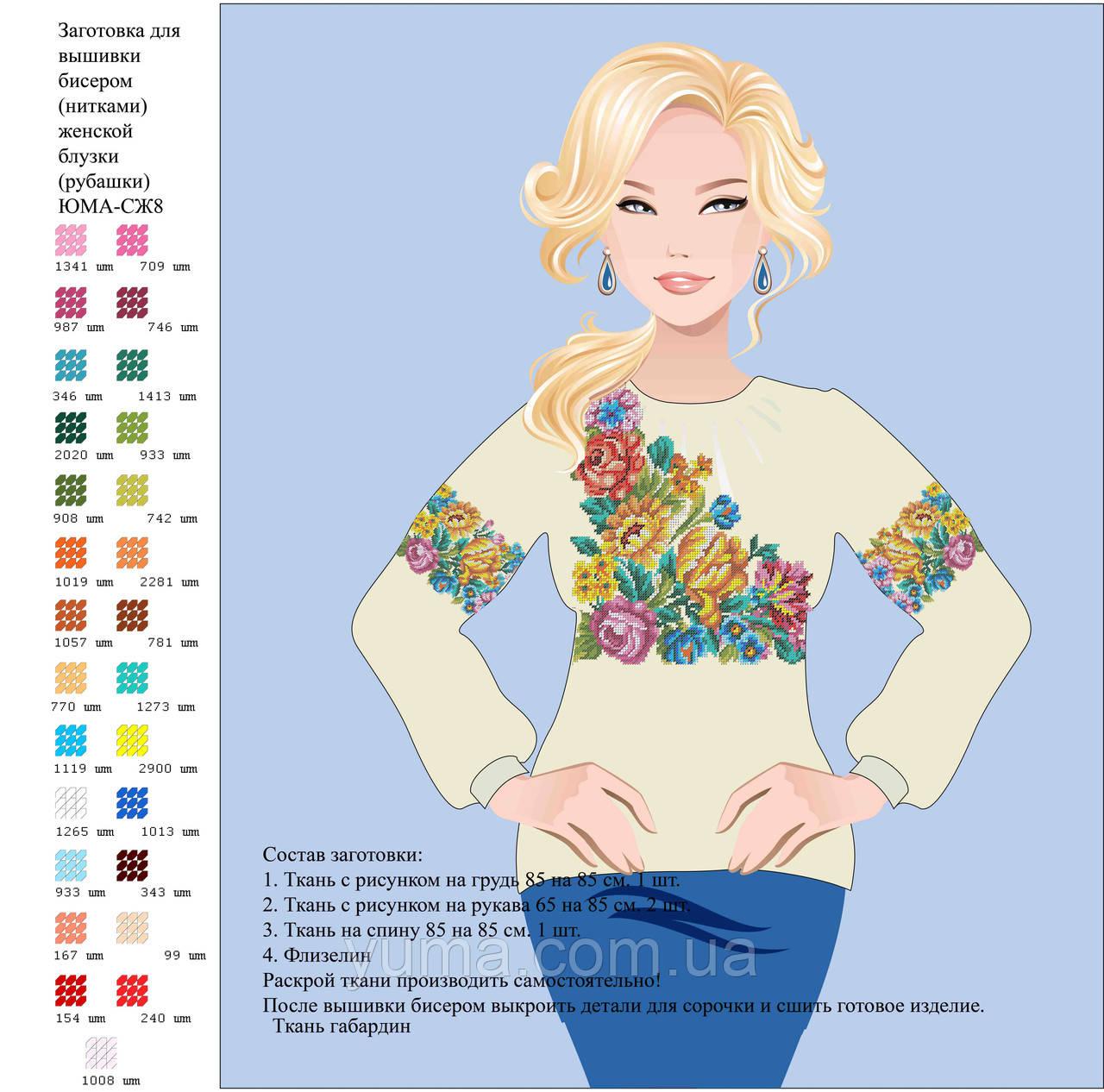 Заготівля жіночої сорочки для вишивки бісером