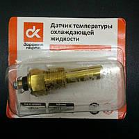 Датчик температуры охлаждающей жидкости МТЗ УАЗ