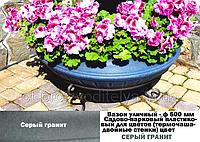 Вазон уличный ф 600 мм, садово - парковый пластиковый для цветов (Термочаша - двойные стенки) Серый гранит, фото 1