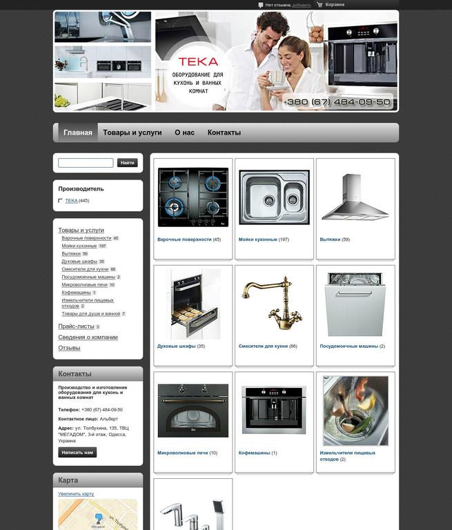 Интернет магазин «Mega Teka» - оборудование для кухонь и ванных комнат