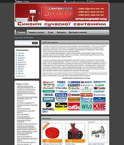 Оптово-розничный магазин сантехники «СантехRoomЭксперт»