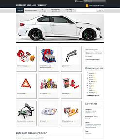 Автомобильный интернет-магазин комплектующих «BibiMir»