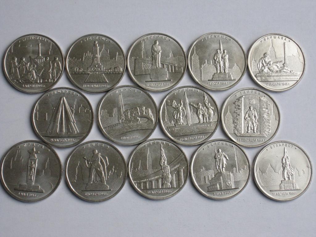Россия 5 рублей 2016 столицы освобожденных государств 14 монет