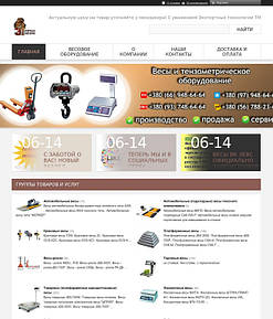 Интернет-магазин Весового оборудования «Экспертные технологии ТМ»