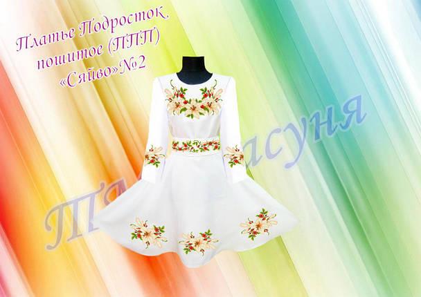 """Подростковое  платье """"Сяйво""""  ППП-2, фото 2"""