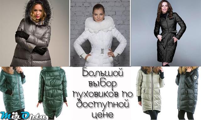 женские куртки оптом купить