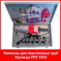 Паяльник для  пластиковых труб УРАЛМАШ ППТ 2200