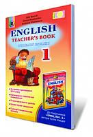 Несвіт А. М. ISBN 978-966-11-0396-1 /Англійська мова, 1 кл., Книга для вчителя