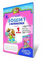 Богданович М. В. ISBN 978-966-11-0124-0 /Математика, 1 кл., Робочий зошит, Ч.1
