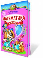 Богданович М. В. ISBN 978-966-11-0134-9 /Математика, 1 кл., Підручник
