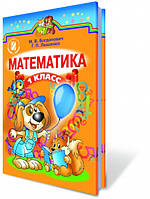 Богданович М. В. ISBN 978-966-11-0144-8 /Математика, 1 кл., Підручник, (рос.)