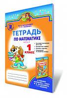 Богданович М. В. ISBN 978-966-11-0151-6 /Математика, 1 кл., Робочий зошит, Ч.2., (рос)
