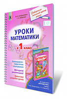 Богданович М. В. ISBN 978-966-504-797-1 /Математика, 1 кл., Книга для вчителя (формат А4)