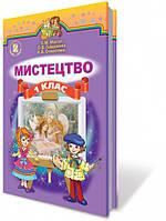 Масол Л. М. ISBN 978-966-11-0044-1 /Мистецтво, 1 кл., Підручник