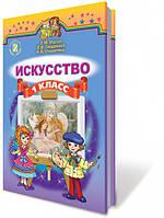 Масол Л. М. ISBN 978-966-11-0145-5 /Мистецтво, 1 кл., Підручник (рос.)