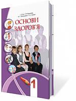 Бех І. Д. ISBN 978-966-2663-00-6 /Основи здоров'я, 1 кл., Підручник