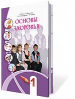 Бех І. Д. ISBN 978-966-2663-01-3 /Основи здоров'я, 1 кл., Підрчуник (рос.)