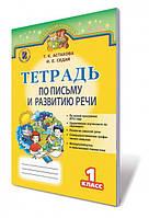 Астахова Т. К. ISBN 978-966-11-0133-2 /Зошит з письма та розвитку мовлення, 1 кл., (рос.)