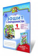 Гільберг Т. Г. ISBN 978-966-11-0135-6 /Природознавство, 1 кл., Робочий зошит