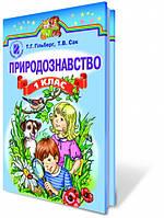 Гільберг Т. Г. ISBN 978-966-11-0141-7 /Природознавство, 1 кл., Підручник