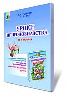 Гільберг Т. Г. ISBN 978-966-11-0211-7 /Природознавство, 1 кл., Книга для вчителя