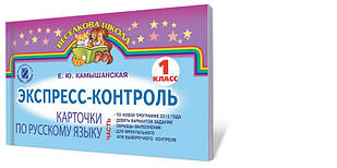 Камишанська Е.Ю. ISBN 978-966-11-0167-7 /Російська мова, 1 кл., Експрес-контроль, Ч.2.