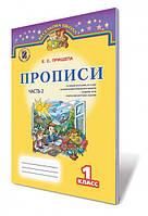Прищепа Е.С. ISBN 978-966-11-0171-4 /Прописи, 1 кл., Ч.2. (рос.)